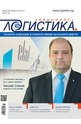 Логистика - брой 5/2017