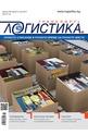 Логистика - брой 6/2017
