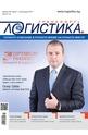 Логистика - брой 7/2017