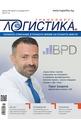 е-Списание Логистика - брой 8/2017