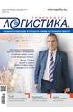 е-Списание Логистика - брой 10/2017