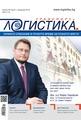е-Списание Логистика - брой 1/2018