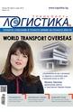 е-Списание Логистика - брой 2/2018