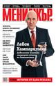 МЕНИДЖЪР - брой 11/2012