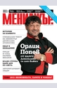 МЕНИДЖЪР - брой 1/2013