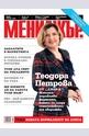 МЕНИДЖЪР - брой 2/2013