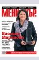 МЕНИДЖЪР - брой 11/2013
