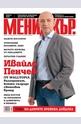 МЕНИДЖЪР - брой 2/2014
