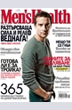 Men's Health  -  брой 11/2013