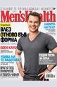 Men's Health  -  брой 3/2014