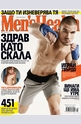 Men's Health - брой 5/2014