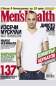 Men's Health - брой 7/2014