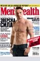 Men's Health - брой 12/2015