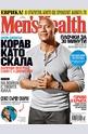 Men's Health - брой 7/2015
