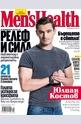 е-Списание Men's Health - брой 10/2016