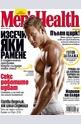 Men's Health - брой 7/2016