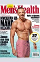 Men's Health - брой 8/2016