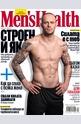 Men's Health - брой 4/2017