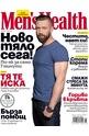 е-Списание Men's Health - брой 6/2017