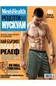 е-Списание Men's Health - Специално издание