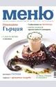 Меню - брой 68/2013