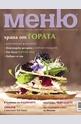 Меню - брой 69/2013
