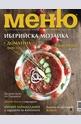 Меню - брой 70/2013