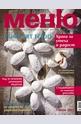 Меню - брой 71/2013