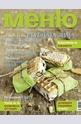 Меню - брой 72/2013