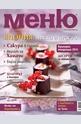 е-Списание Меню - брой 73/2014