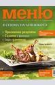 е-Списание Меню - брой 74/2014