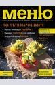 е-Списание Меню - брой 76/2014