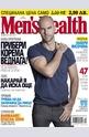 Men's Health - брой 12/2014