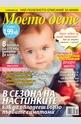 Моето дете - брой 11/2013