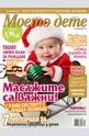 Моето дете - брой 12/2013