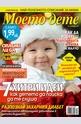 Моето дете - брой 12/2014