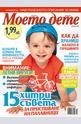 Моето дете - брой 7/2014