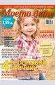 Моето дете - брой 5/2015