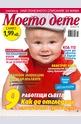 Моето дете - брой 8/2015