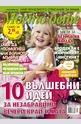 е-Списание Моето дете - брой 12/2016