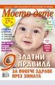 е-Списание Моето дете - брой 1-2/2017
