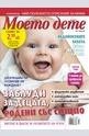 е-Списание Моето дете - брой 3/2017