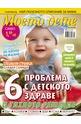 е-Списание Моето дете - брой 7/2017