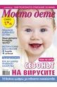 е-Списание Моето дете - брой 11/2017