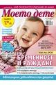 е-Списание Моето дете - брой 12/2017