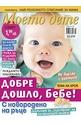 е-Списание Моето дете - брой 01-02/2018
