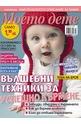 е-Списание Моето дете - брой 03/2018