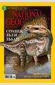 NATIONAL GEOGRAPHIC- брой 10/2014