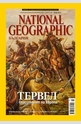 NATIONAL GEOGRAPHIC - брой 7/2013