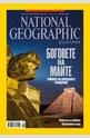 NATIONAL GEOGRAPHIC - брой 8/2013